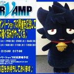 【オンリーショップ情報】2月18日(土)からの「SERVAMPオンリーショップ」開催を記念して「クロ」が広島店にやってく