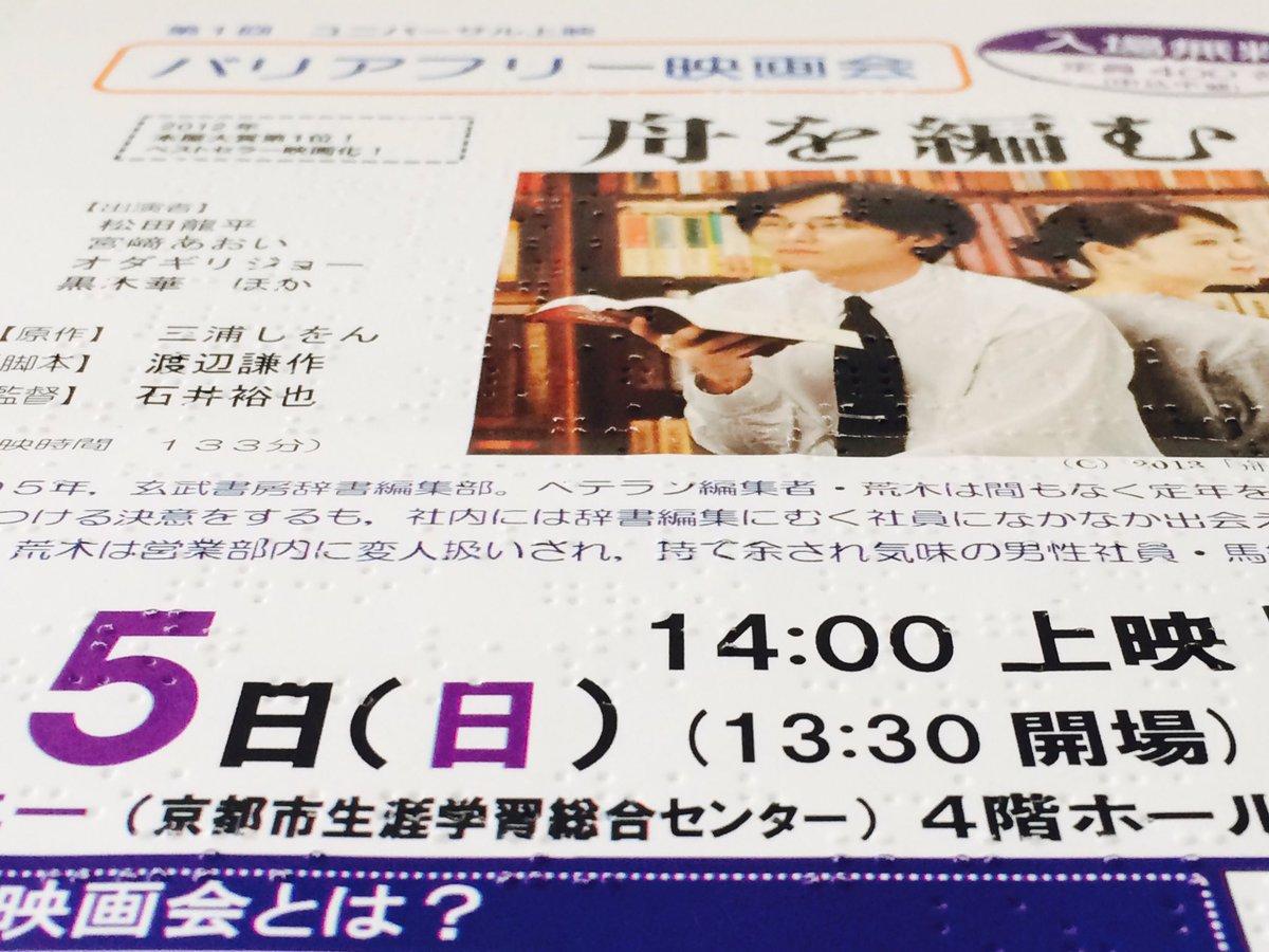 点字チラシ(^^)第1回ユニバーサル上映「舟を編む」3月5日(日)14時上映、入場無料、京都アスニー(京都市生涯学習総合
