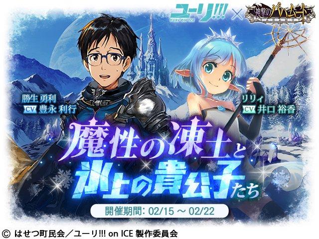 『ユーリ!!! on ICE』× 『神撃のバハムート』コラボイベント「魔性の凍土と氷上の貴公子たち」 2 月 15 日よ