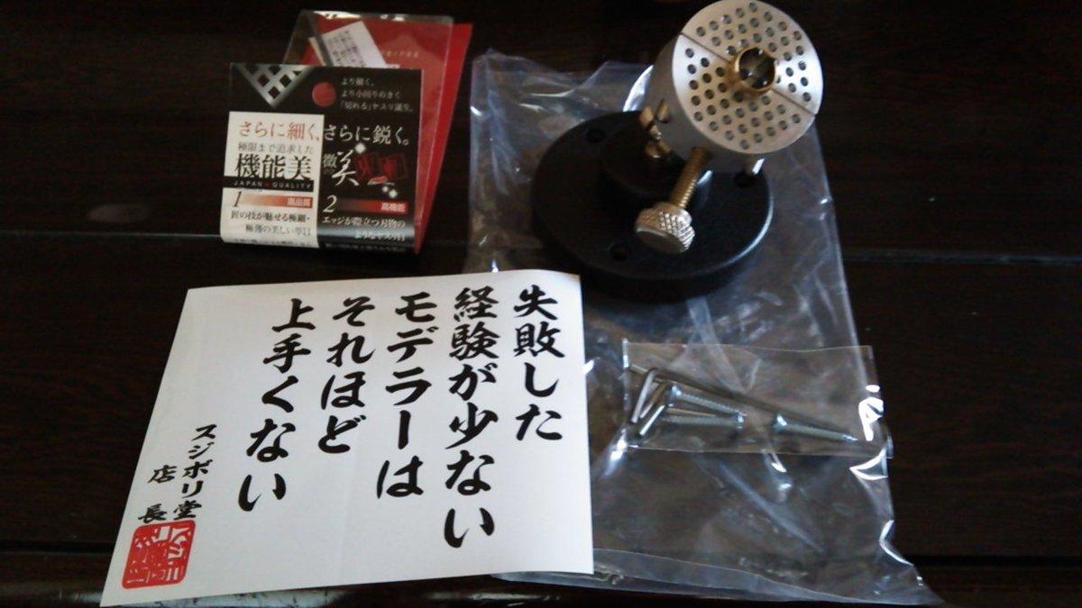スジボリ堂から鬼斬とパーフェクトバイス1号が届いた店長の格言が本当に添えてあるとはw