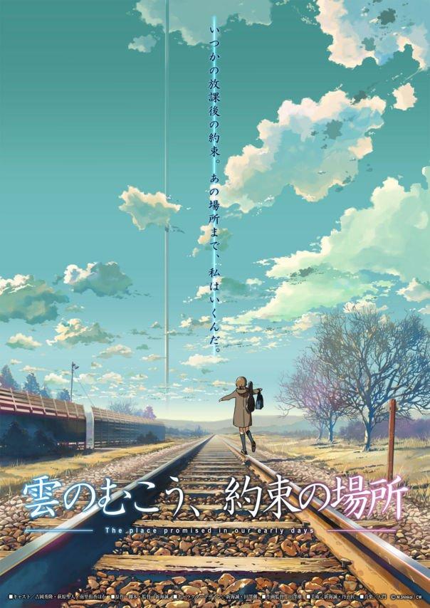 こんにちは!!今日は学校休みなので新海誠監督の雲の向こう約束の場所を見ました( *^艸^)君の名は。と同じく「夢」が鍵に