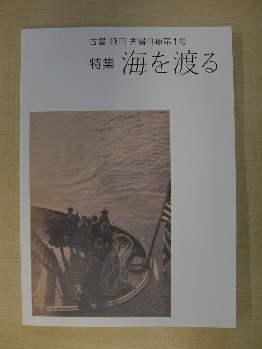 大阪の古書鎌田(大阪市北区天満3-4-5タツタビル301)さんの古書目録第一号を頂いた。特集は「海を渡る」で、戦前から戦
