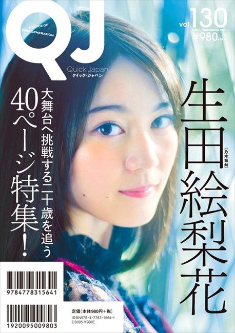 もうひとつの特集&バックカバーは乃木坂46 #生田絵梨花 さん!幼い頃から夢見ていたミュージカル女優への新たな一歩を踏み