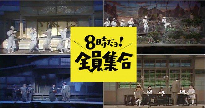 志村後ろ!一度は生で見たかった、伝説番組「8時だよ!全員集合」の名作コントまとめ|Japaaan  #ドリフターズ #全