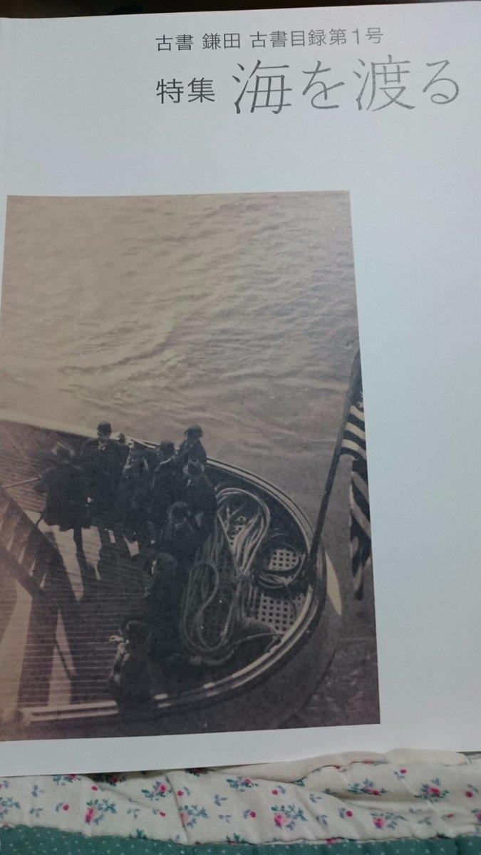 古書鎌田の目録第一号「特集海を渡る」が届く。紐育土地建物株式会社「ハッケンサック・シンジケイト」資料一括64800円、川