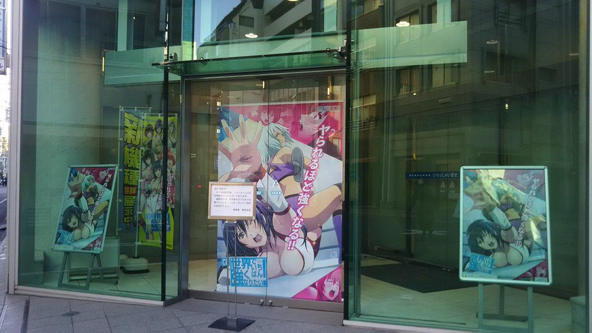 帰りがけに藤商事さんのショールーム前を通ったらポスターが張り替えられていました。2013年に放送されたアニメ、通称「せか