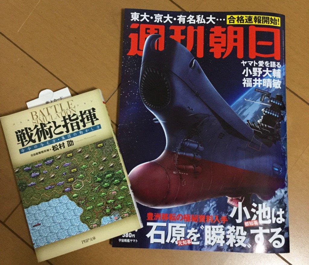 尼から届いた〜〜!ヤマト2202特集💕読むよ〜〜抱き合わせ購入した戦術本は、ガエリオカッコいい企画とか、ヤマト2199や