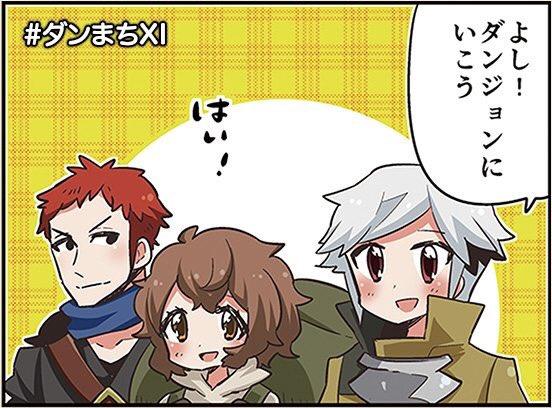 【4コマクロス・イストリア】第8話公開!宜しければ是非!   #ダンまち #ダンまちXI #漫画 #4コマ