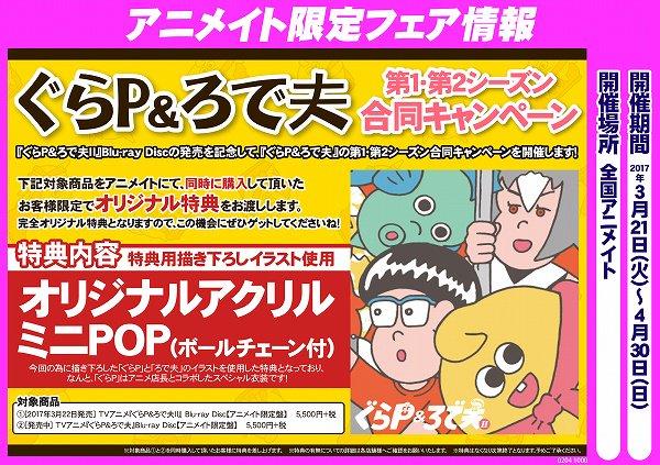 【キャンペーン情報】3/21より「 『ぐらP&ろで夫』 第1・第2シーズン合同キャンペーン」が開催予定です!完全オリジナ