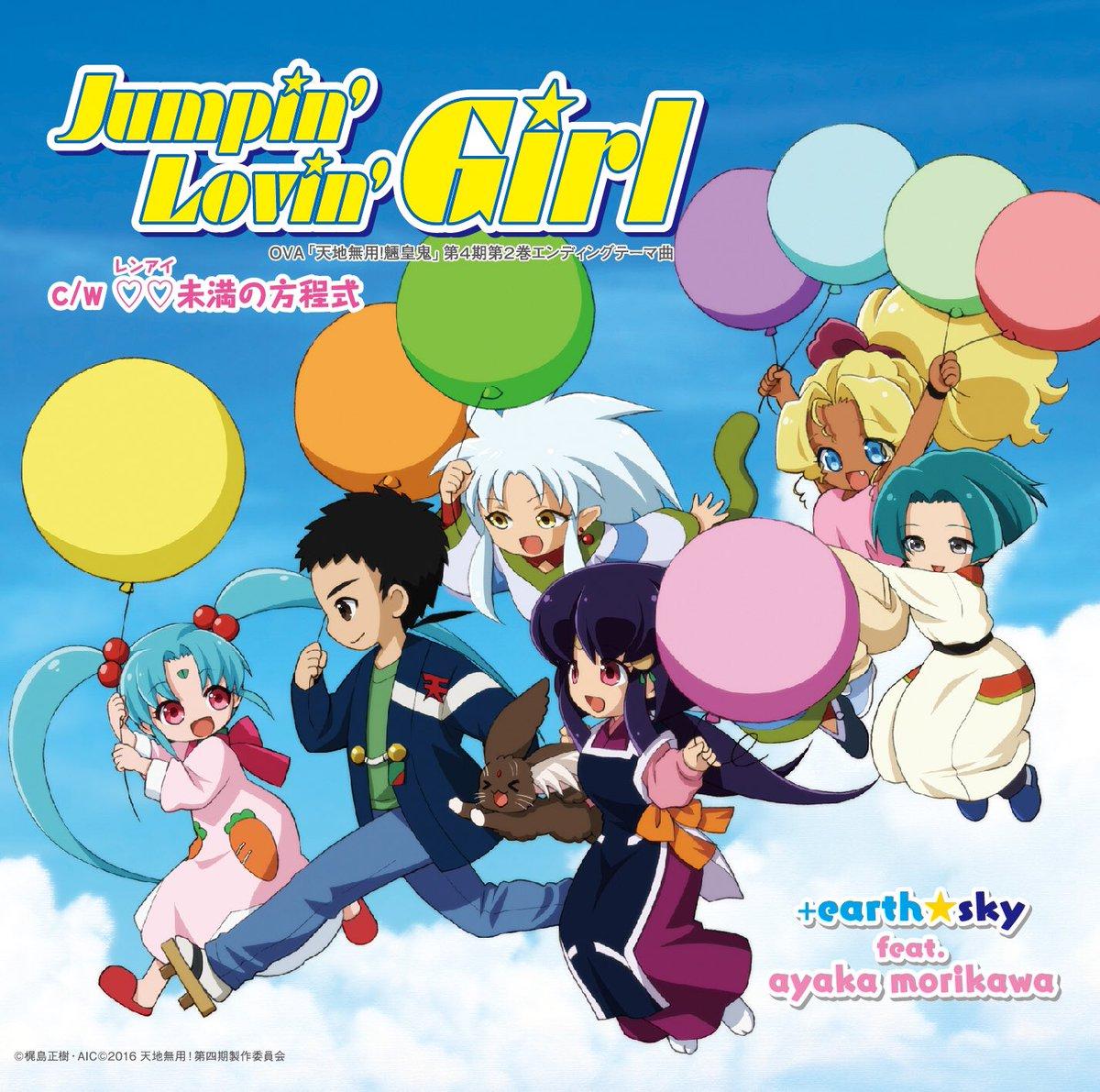 【お知らせ】3月1日発売「天地無用! 魎皇鬼」第4期OVAシリーズ、第2巻のED曲『Jumpin' Lovin' Gir