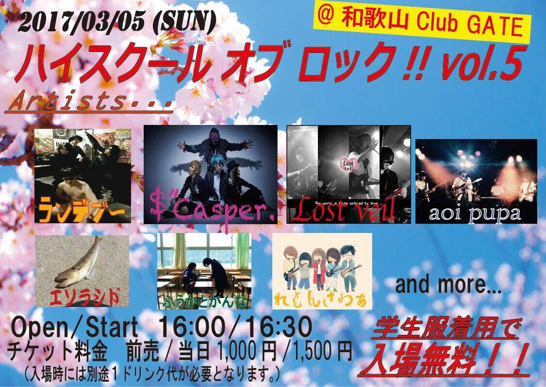 【新着ライブ情報】3/5(日)和歌山GATE[act] w/ ランデブー / Lost veil / aoi pupa
