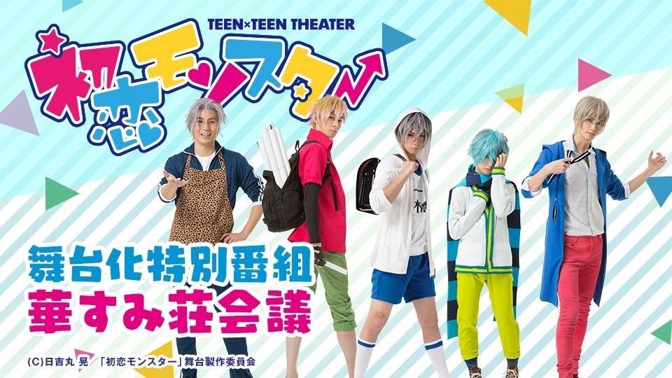 【PASH!+】『初恋モンスター』舞台化特別番組華すみ荘会議放送決定!2月16日(木)夜10時より「FRESH!舞台公式