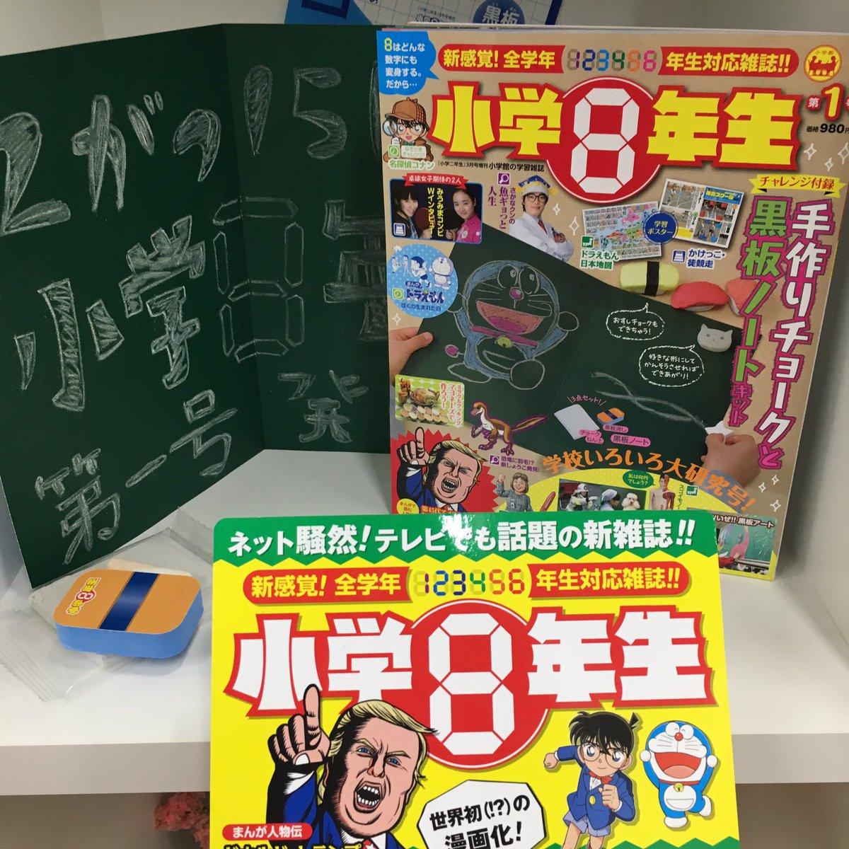 本日発売、「小学8年生」創刊号! ドラえもんが誕生した学年誌シリーズに新たな学年が登場するなんて、誰が予想できたでしょう