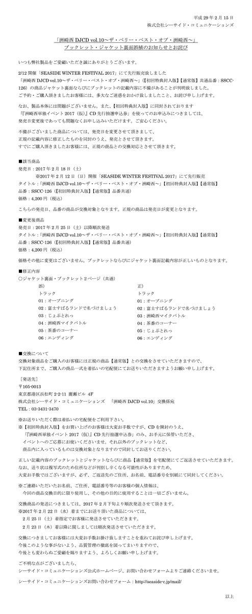 【お詫び】2/12先行販売「洲崎西DJCD vol.10」ブックレット・ジャケット裏面記載不備がございました。ご予約頂い