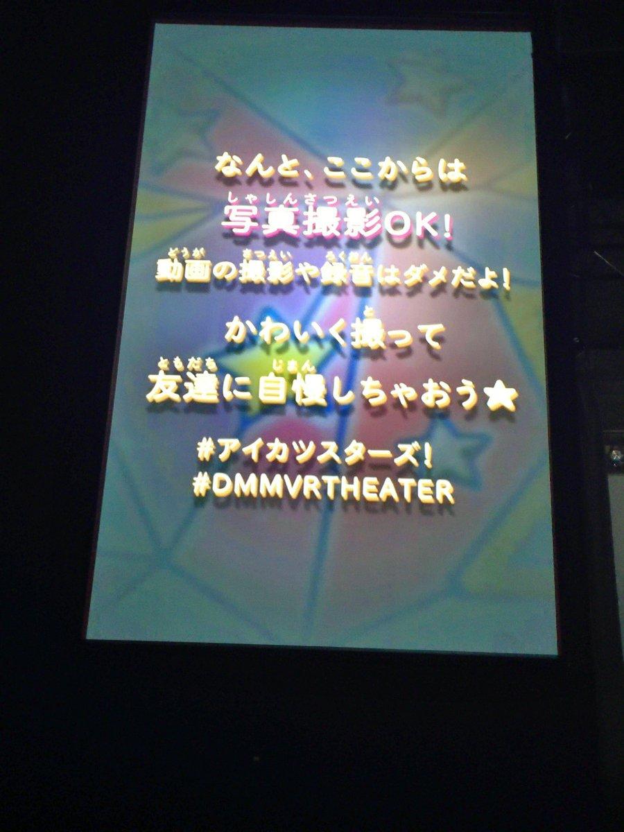 DMM VR THERTERで上演されてるアイカツ!Liveイリュージョンは、以前のを観た人もぜひ観て欲しい。こじんまり