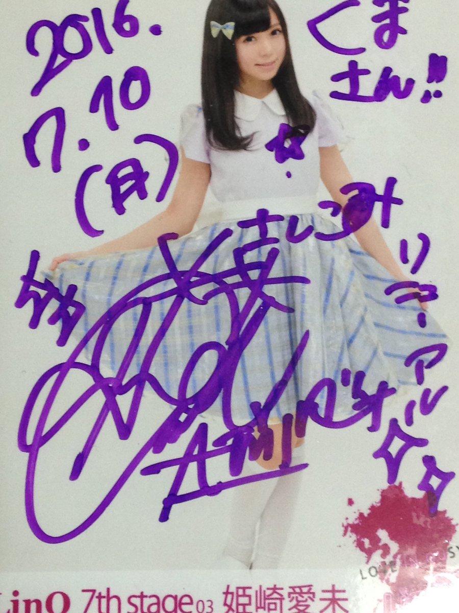 おはようございます(^o^)#LinQ #姫崎愛未 #アイドル #日本 #f_venus