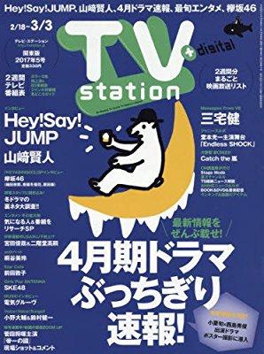 発売中の「TV station」で小野大輔、鈴村健一が対談してます /(^_^)#yamato2199 #yamato2