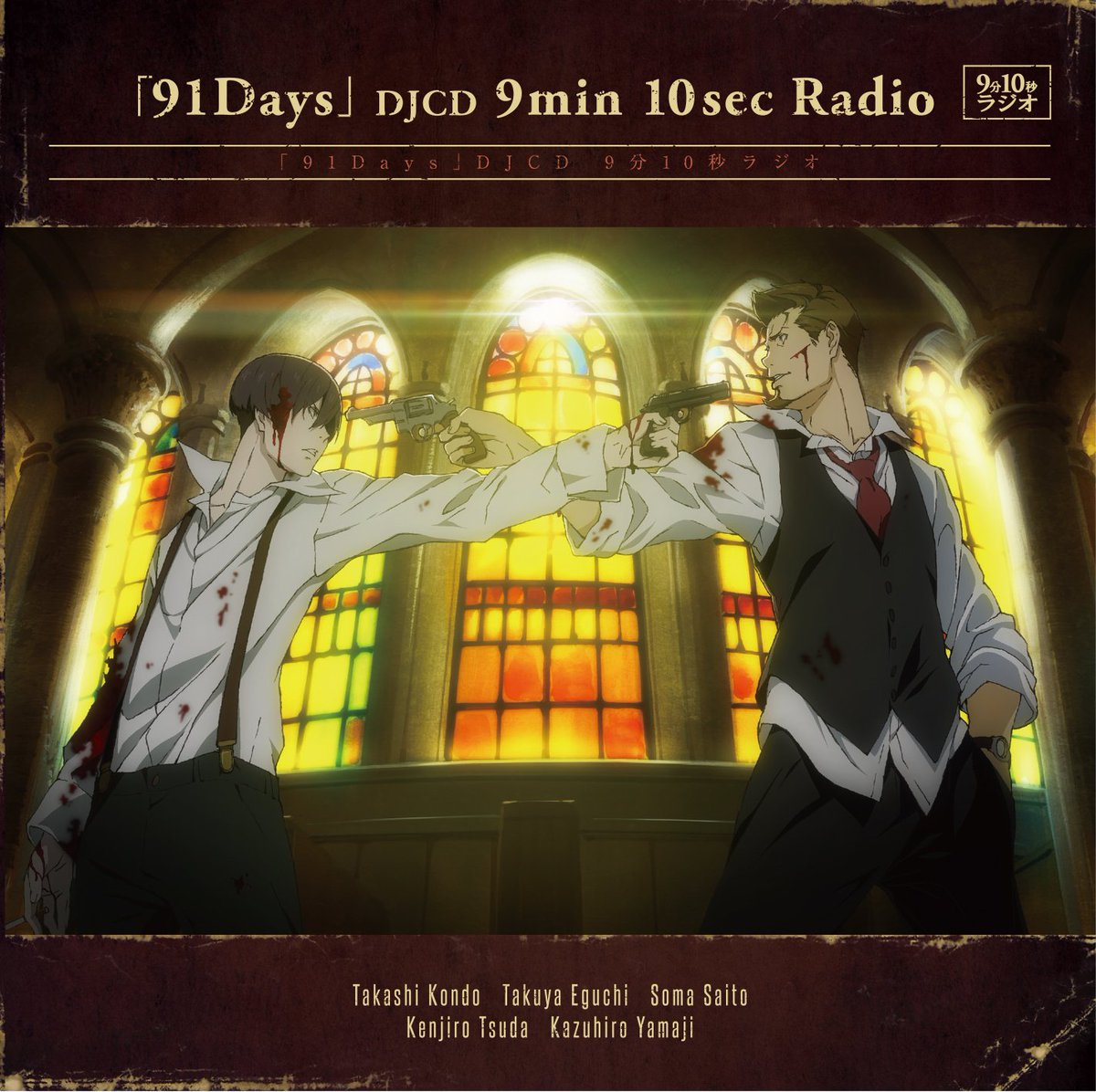 【商品情報】あの「9分10秒」ラジオが2枚組でDJCD化!DISC1は新規録り下ろし!録り下ろしゲストはヴィンセント役・