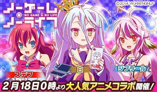 大人気TVアニメ「ノーゲーム・ノーライフ」コラボ開催決定♪ログインで「UR白」に出会える♪2月18日よりスタート♪#ウチ