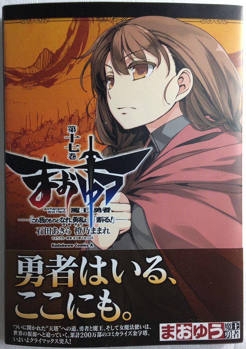 まおゆう魔王勇者(17) (カドカワコミックス・エース)石田 あきらヤフオク出品中  その他の出品物はこちら