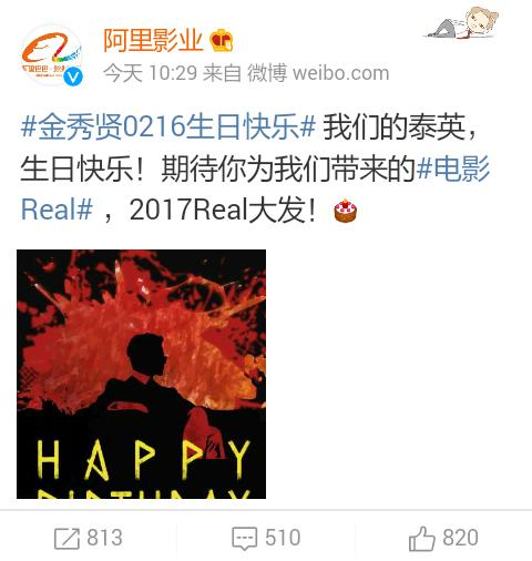 "160217 Ali Baba Pictures Weibo Update ""Happy Birthday KIM soo Hyun\""  \""REAL\"""