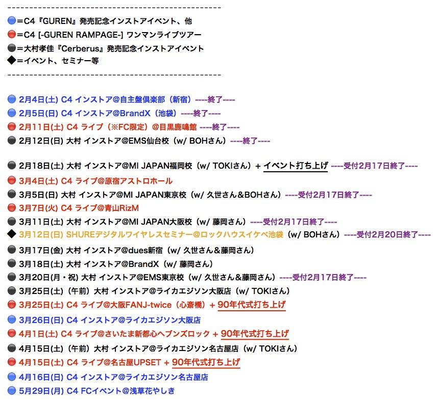 3月に行われるEMS、MI JAPAN各校のイベント参加申し込み受付は明日2月17日締め切りとなります!BOHさんとのS