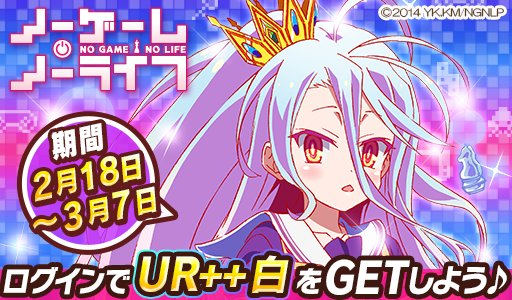 大人気TVアニメ「ノーゲーム・ノーライフ」コラボ開催中♪ログインするだけで「UR白」と出会える♪#ウチ姫 #nogeno