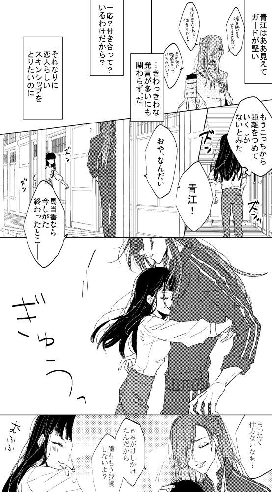 RT @Ax_noa: にかさに♀リクでした。初心な青江が見たいんじゃ #気が向いたらかくリクエストボックス...