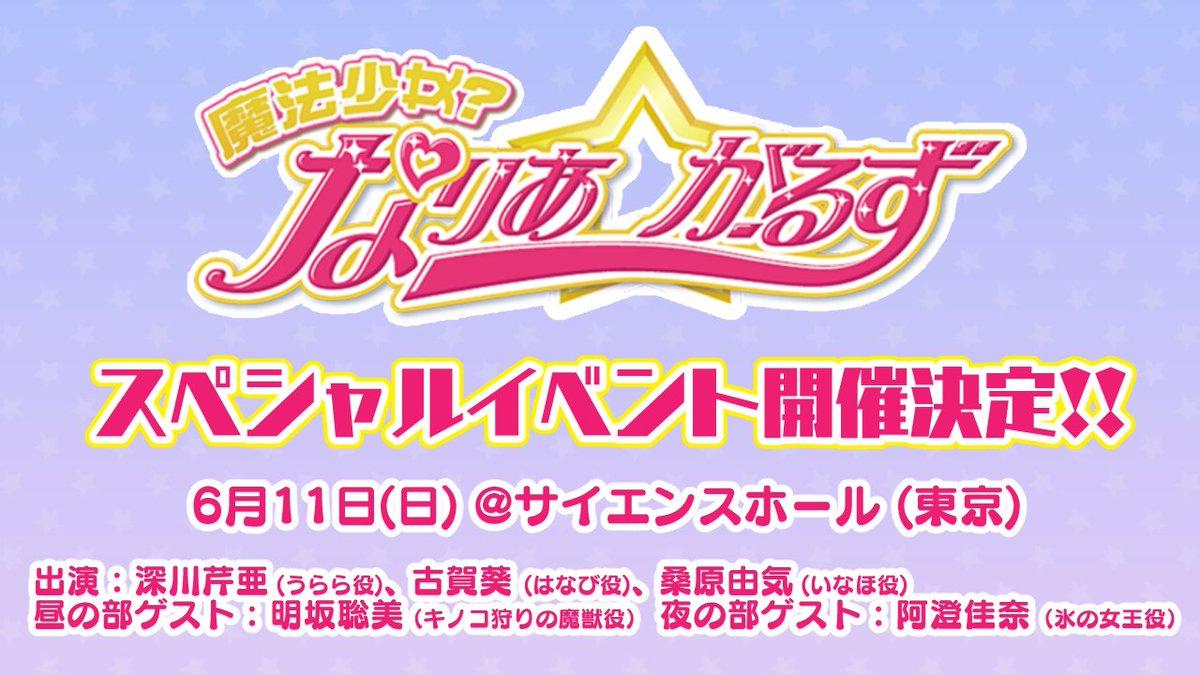 6月11日(日)、科学技術館サイエンスホールにて『魔法少女?なりあ☆がーるず』Blu-ray第4巻リリース記念イベント開