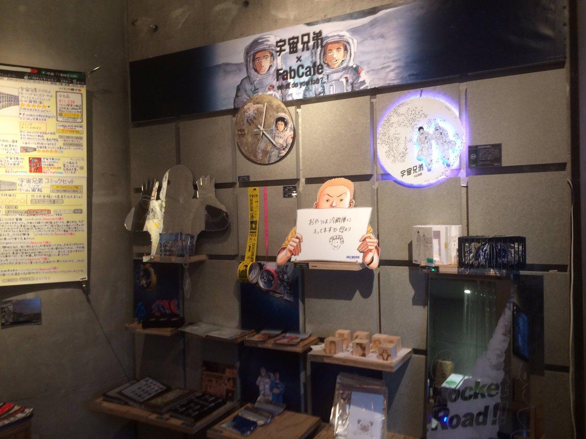 Fab cafe×宇宙兄弟コラボに行ってきました!!いろ〜んなグッズがディスプレイされていて、宇宙兄弟好きには、たまらな