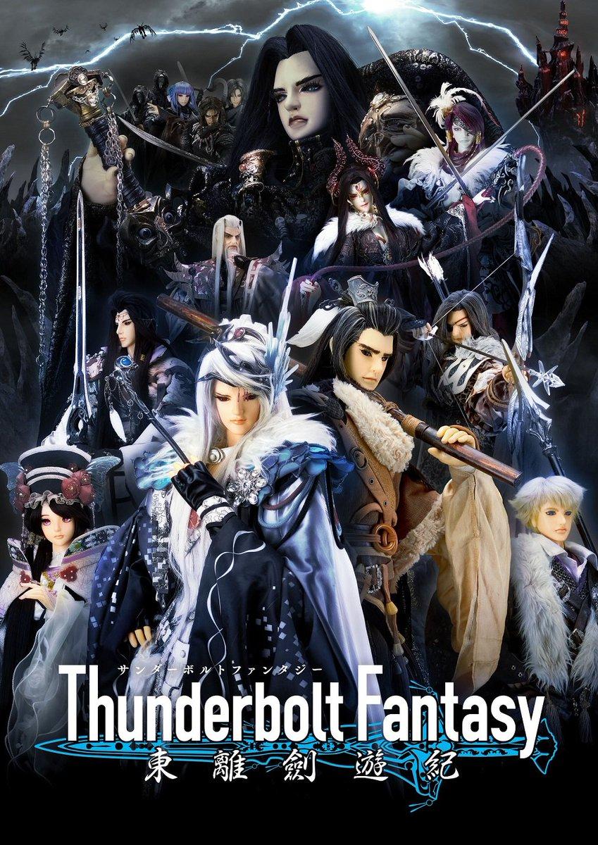【再放送】2/22(水)25時~、AT-Xにて「Thunderbolt Fantasy 東離劍遊紀」再放送決定!以降は毎