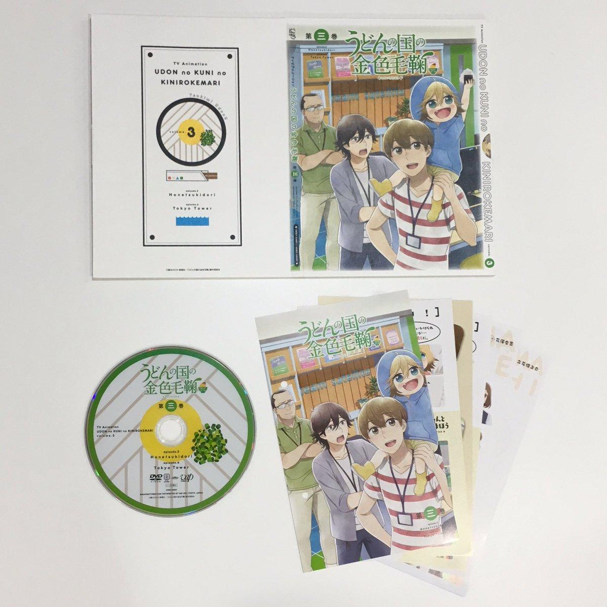 【2/22発売】「うどんの国の金色毛鞠」Blu-ray&DVD 第三巻の特典映像は、イベントダイジェスト映像!マ
