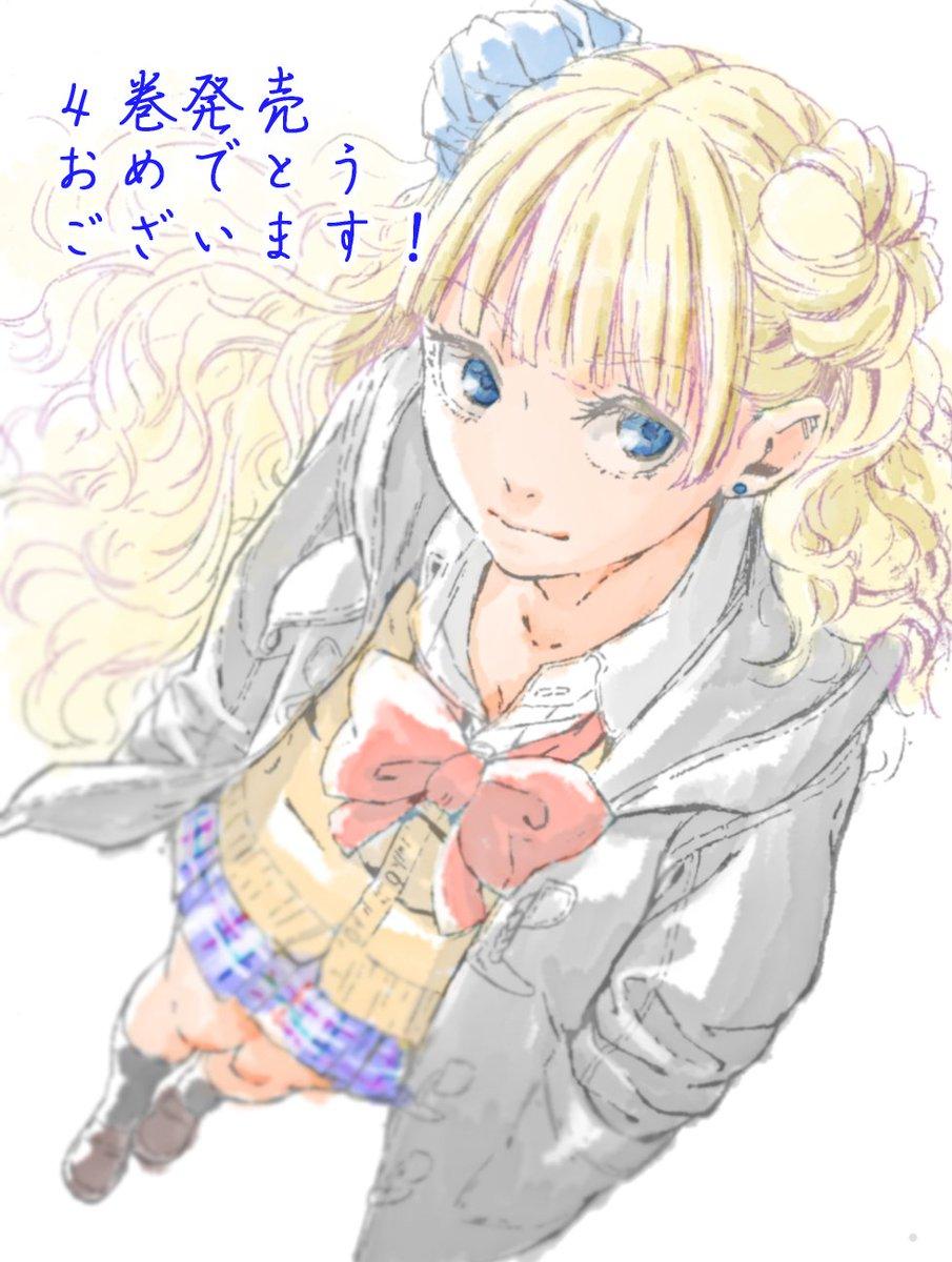 大変、遅ればせながら…!『おしえて!ギャル子ちゃん』4巻発売おめでとうございます<(_ _)>!!