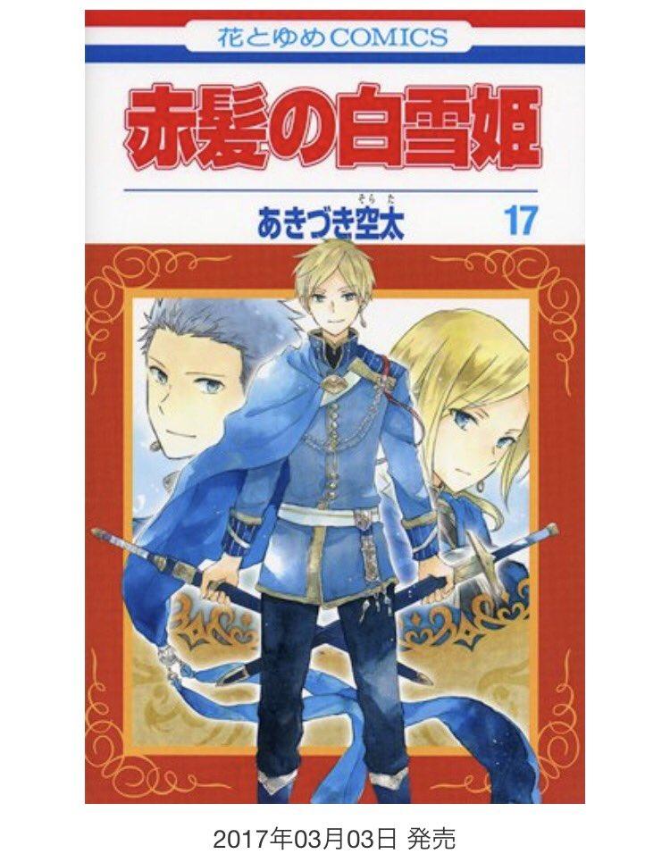赤髪の白雪姫17巻表紙!!王城組キターー!!!✨ひな祭りに発売なんて素敵!💓