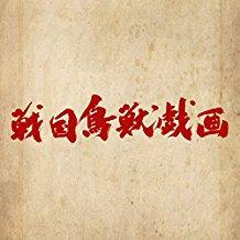 GKJでおかしちゃえ/鳥獣GIG♪ #戦国鳥獣戯画 #福岡