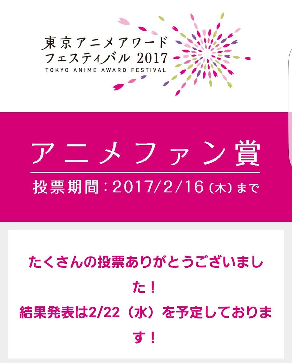 【御礼】東京アニメアワードフェスティバル2017のアニメファン賞月野もあ声優デビュー作品TO BE HEROに1ヶ月間た