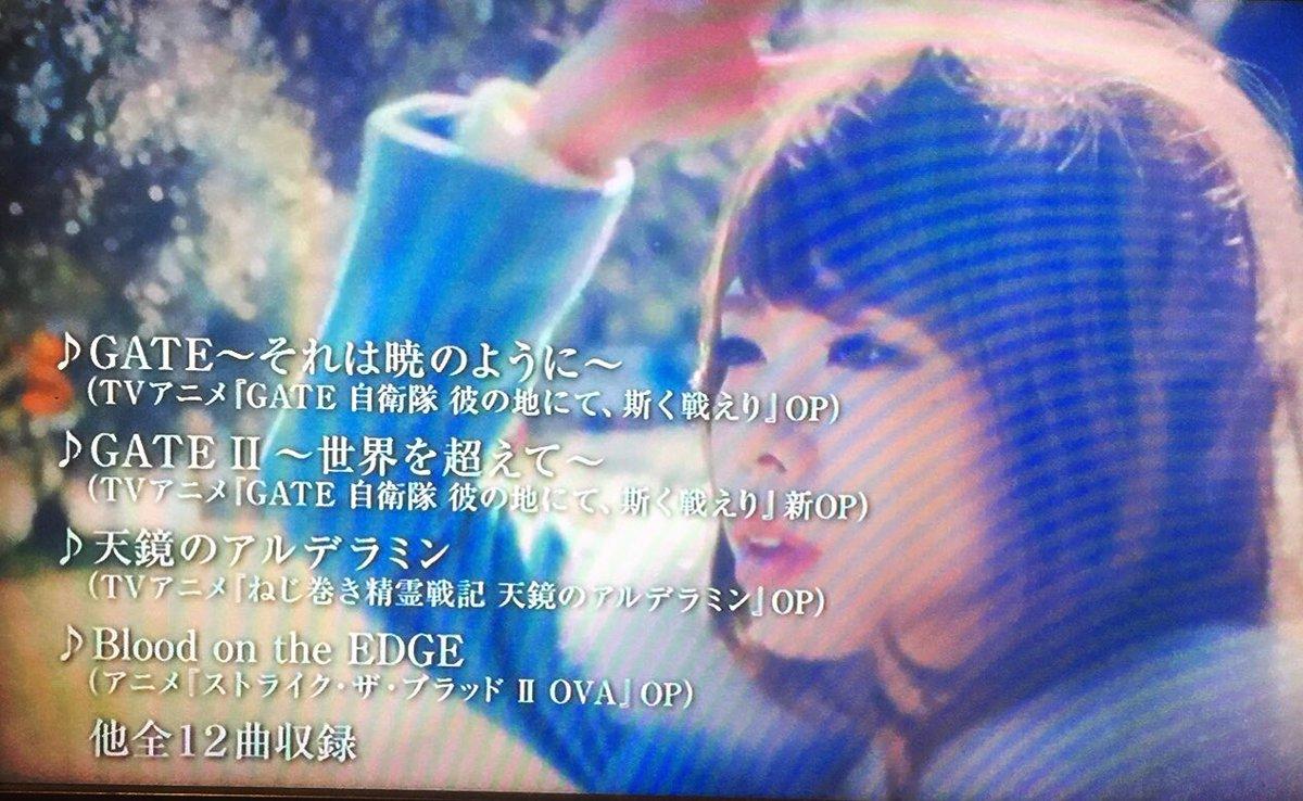 〈岸田教団〉そうです、GATEも天鏡のアルデラミンもストライク・ザ・ブラッドII OVAも!タイアップ曲4曲の音源(アー