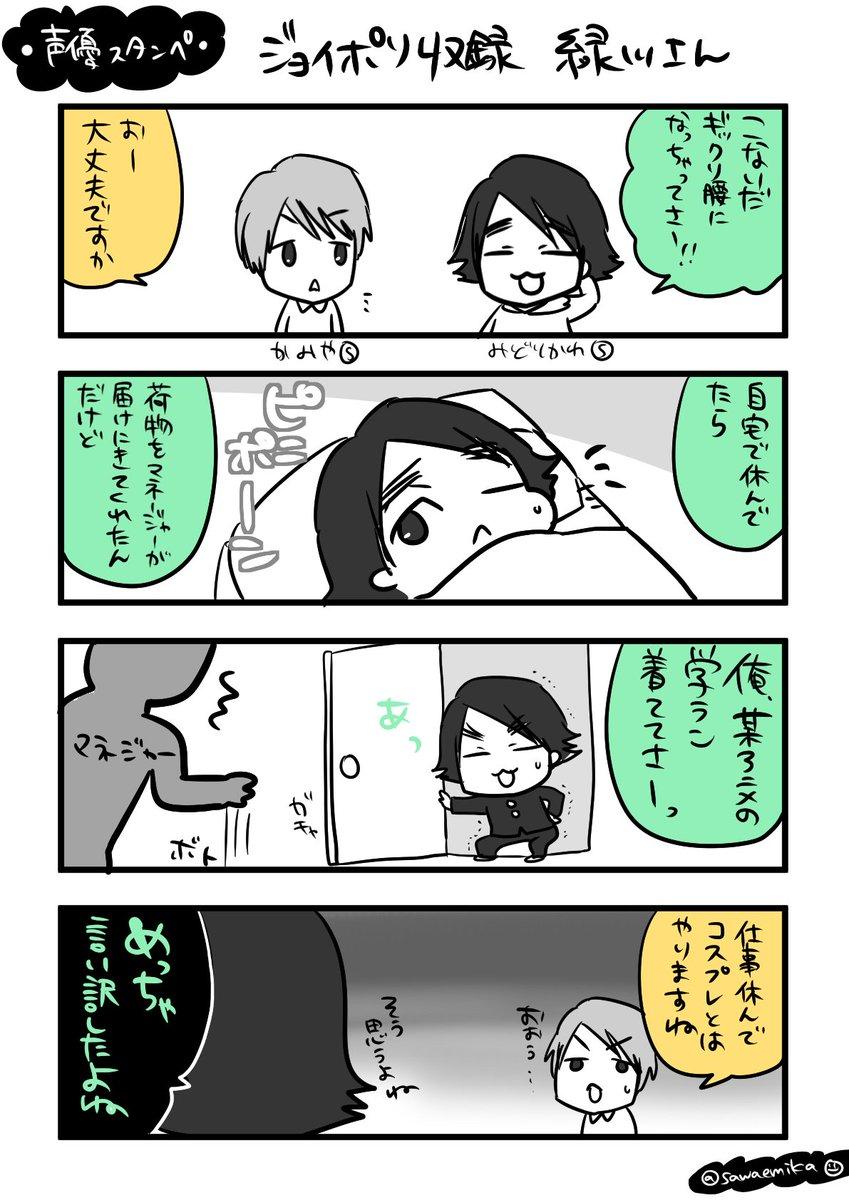 ジョイポリス収録のときに聞いたギックリ緑川さん。#声優スタンプ #声優スタンプ漫画 #つくる女#ノンフィクション #坂本