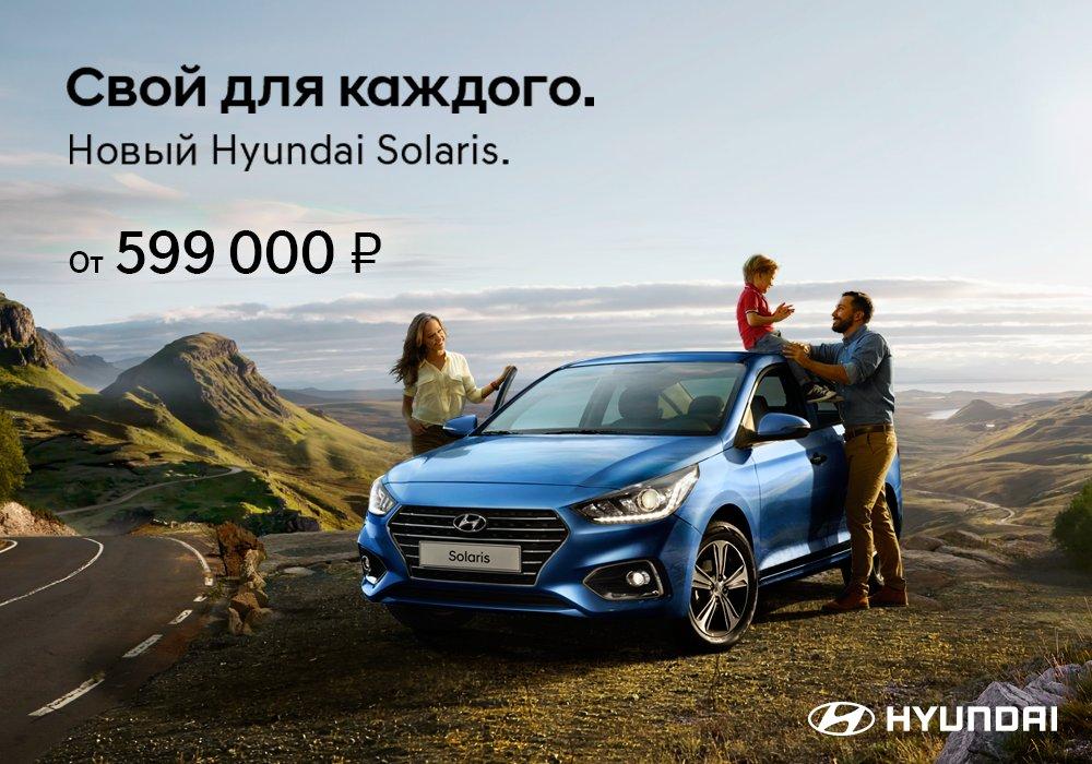 Новый hyundai solaris будет доступен в россии по цене от 599 000 рублей