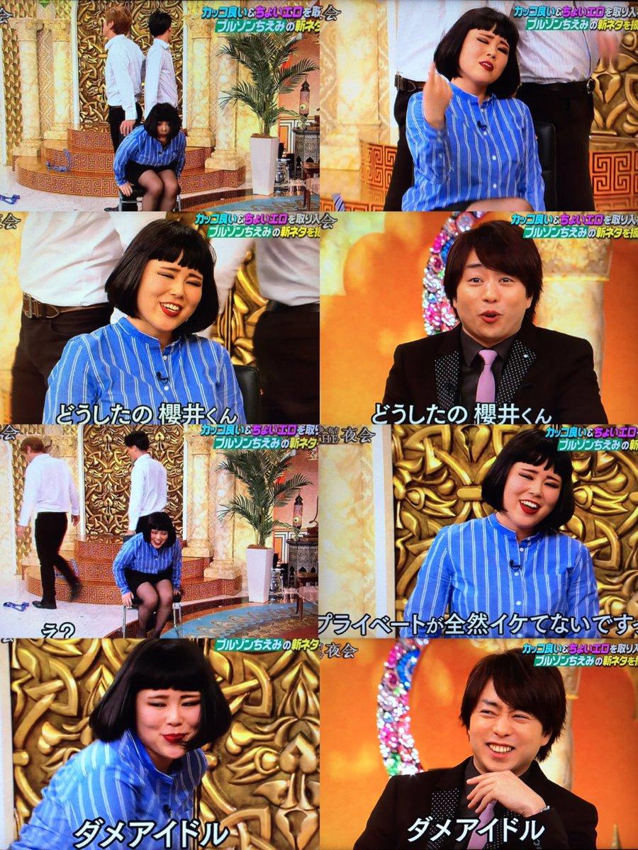 ブルゾンちえみ本当に好き!!!最高すぎる\(^ρ^)/❤櫻井くんをネタにした新ネタ、最後に嬉しそうに拍手するキラキラアイドル櫻井翔くんの可愛さ。