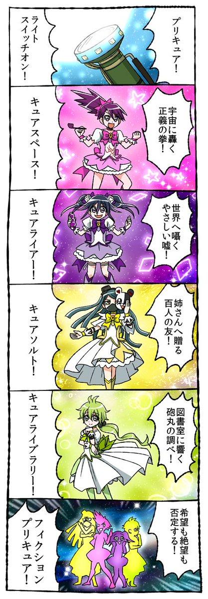 【※女装】百田と王馬と是清と天海がプリキュアになるだけの何か