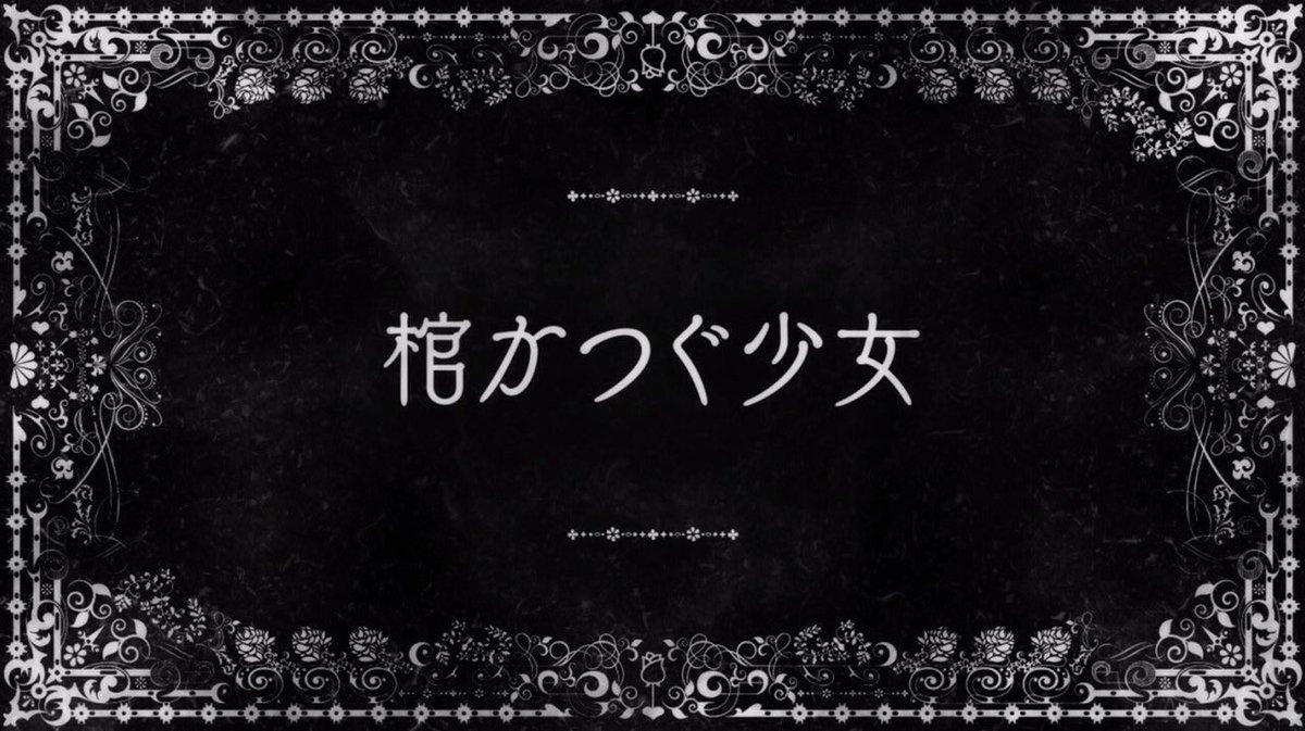 #あなたにとって最高のアニメ第1話は棺姫のチャイカ「衝撃の事実...」