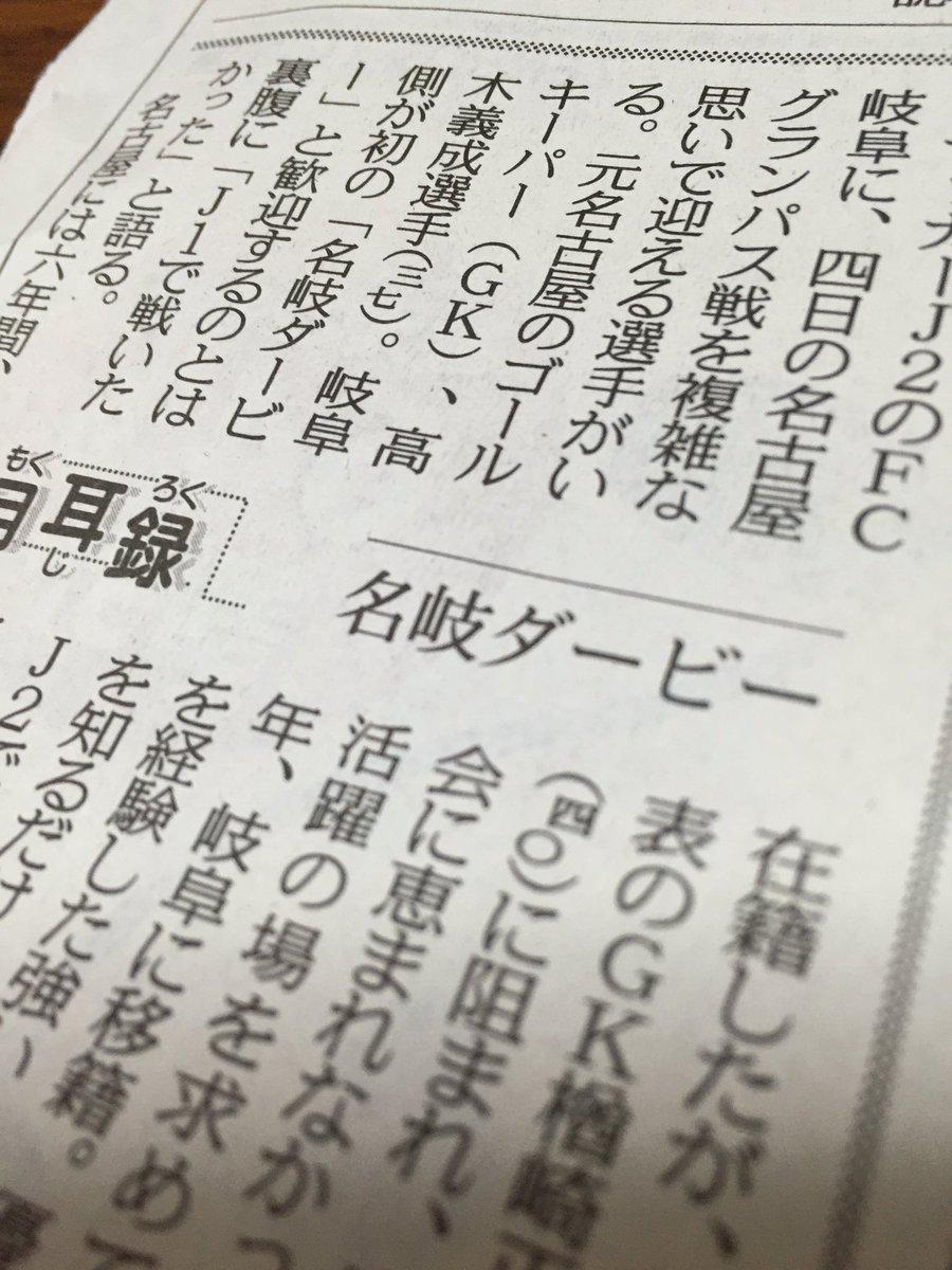 今日の中日新聞夕刊に、名岐ダービーを目前に控えたのうりんおじさん(高木義成選手)の言葉が紹介されています!「名古屋サポー