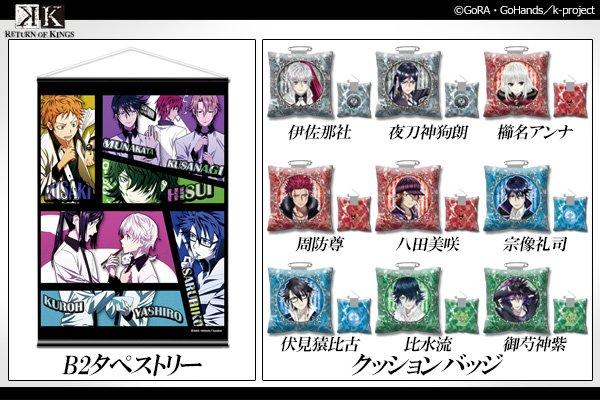 「K RETURN OF KINGS」より、伊佐那社や八田美咲、伏見猿比古たちのB2タペストリー、クッションバッジ、ミニ