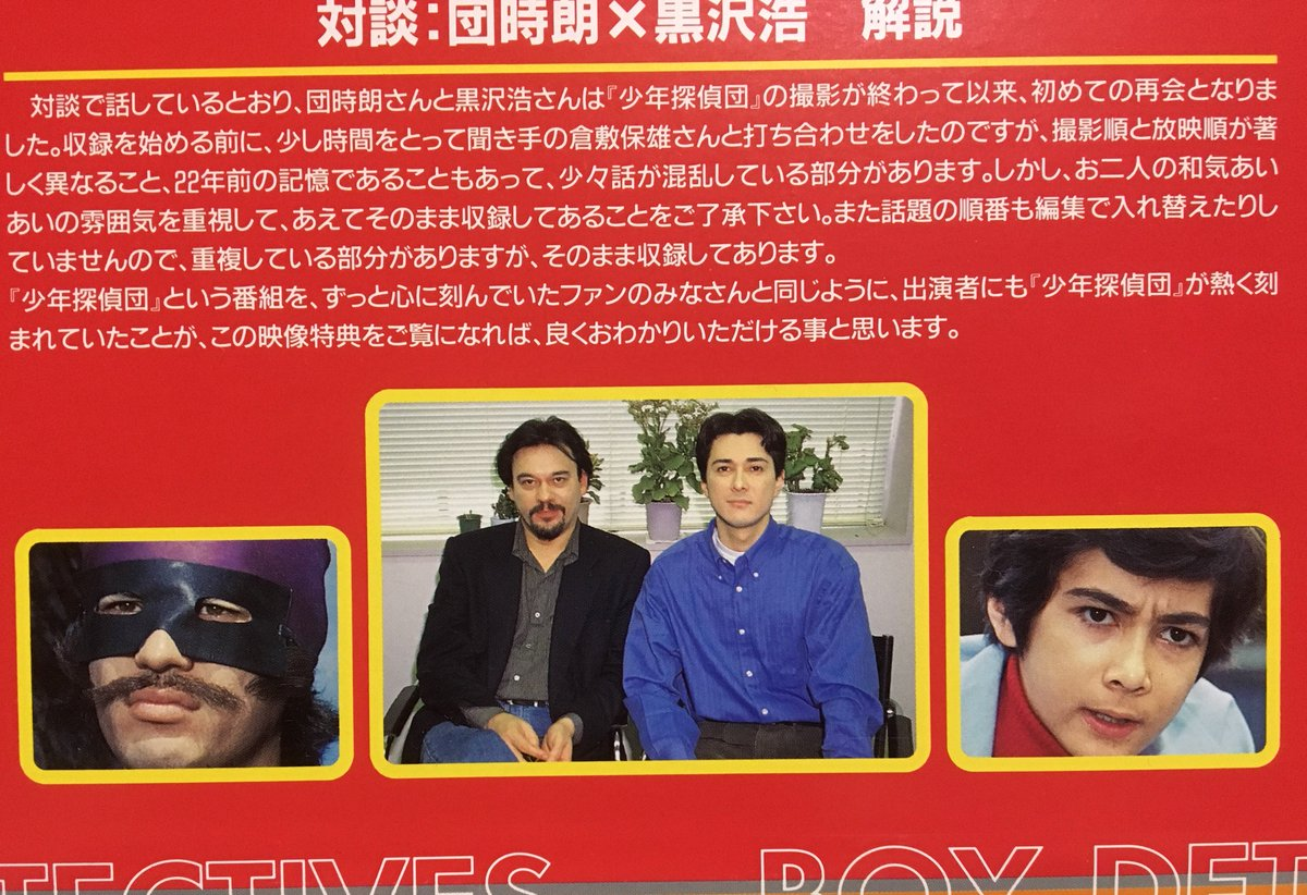 TLに少年探偵団(BD7)の小林少年を演じた黒沢浩さんのその後に想いを馳せるツイートが来た。夢は夢のまま放置してあげるの