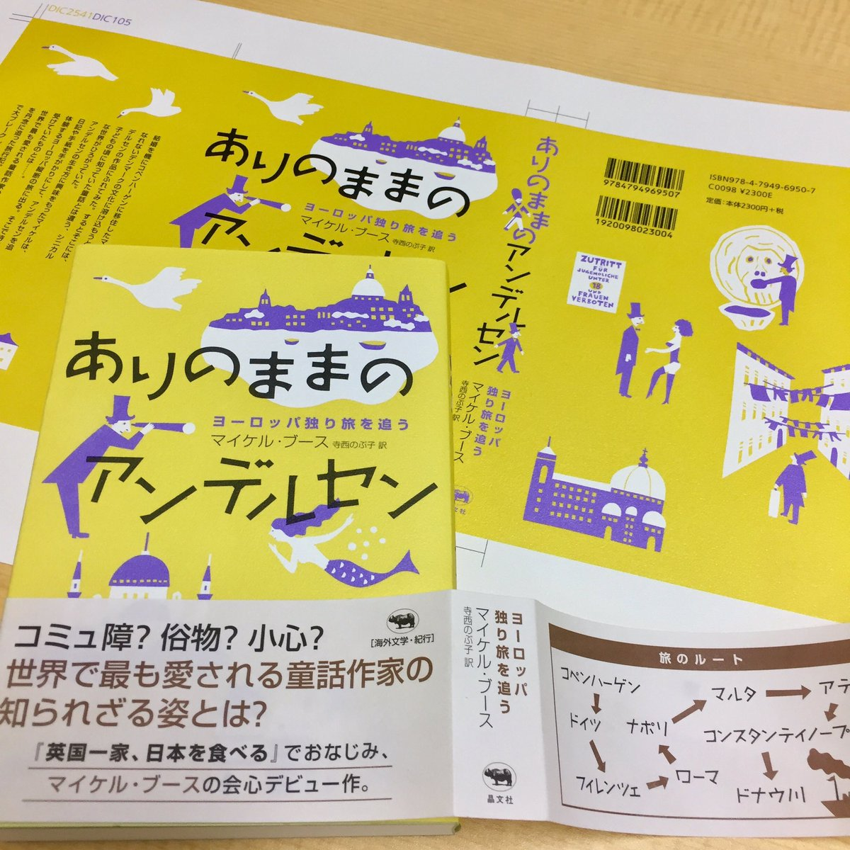 色校出ました。3月の新刊『英国一家、日本を食べる』でおなじみマイケル・ブースの『ありのままのアンデルセン』。童話作家アン