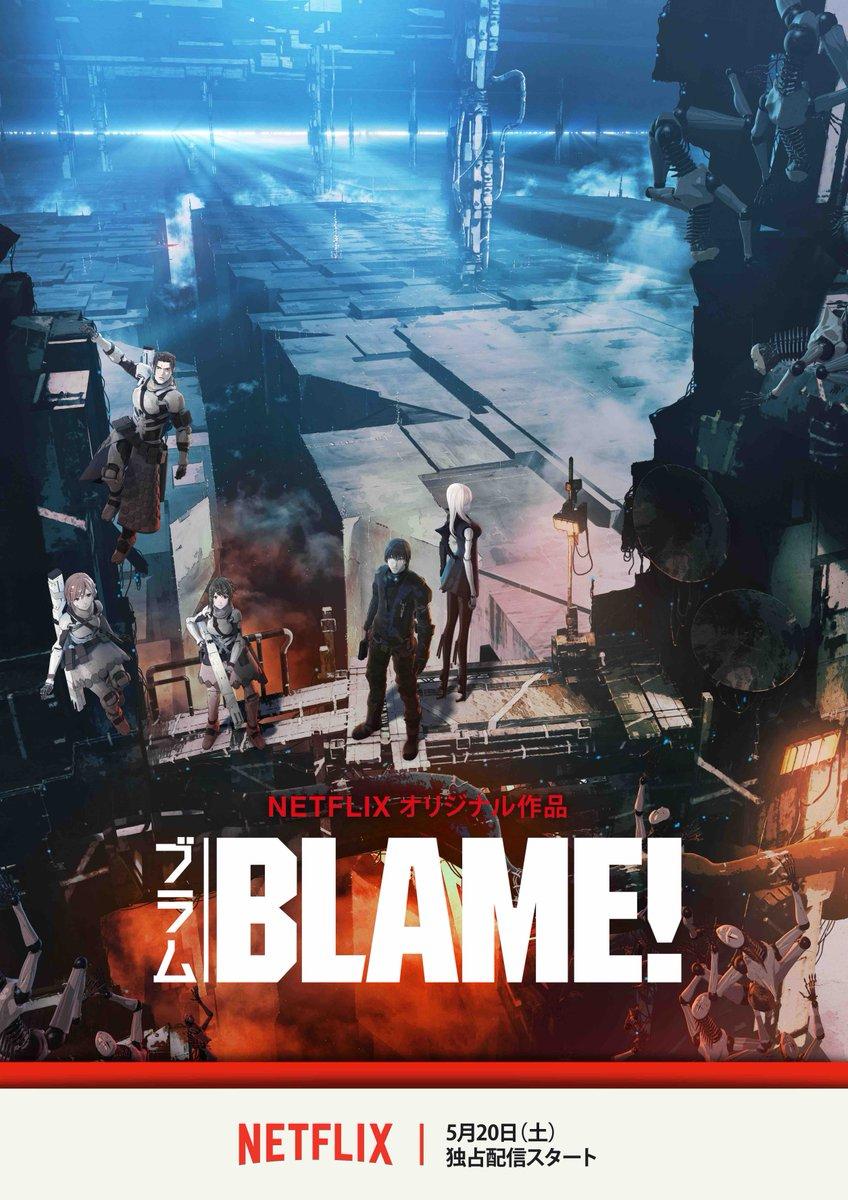 【全世界配信決定!】「シドニアの騎士」の作者弐瓶勉デビュー作「BLAME!」がアニメ映画化され5月20日よりNetfli