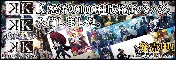 #BPOSNEW ★「K」怒涛の100種版権缶バッジ、入荷!!原宿ラフォーレにて行われた「K」イベントにて発売された、怒
