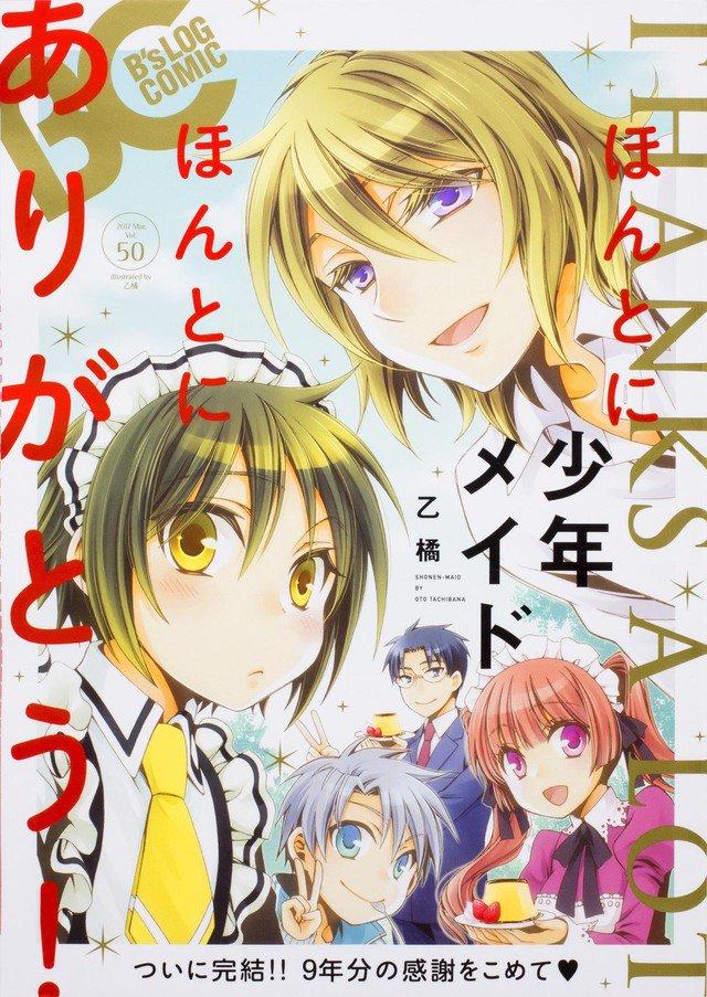 男子小学生がメイド姿で働く「少年メイド」9年の連載に幕、最終巻は4月