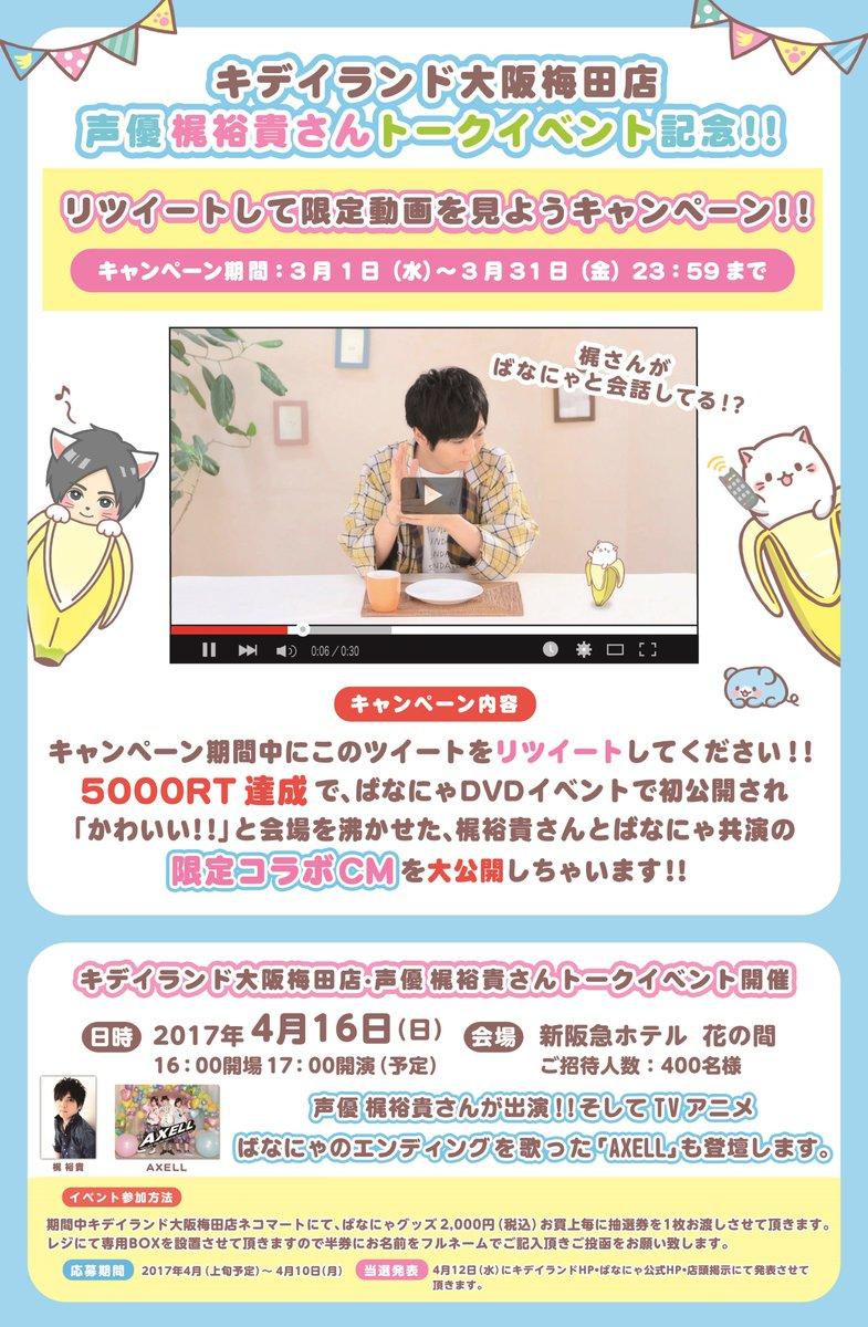 4月16日にキデイランド大阪梅田店で開催される #梶裕貴 さんトークイベントを記念して、リツイートして限定動画を見ようキ